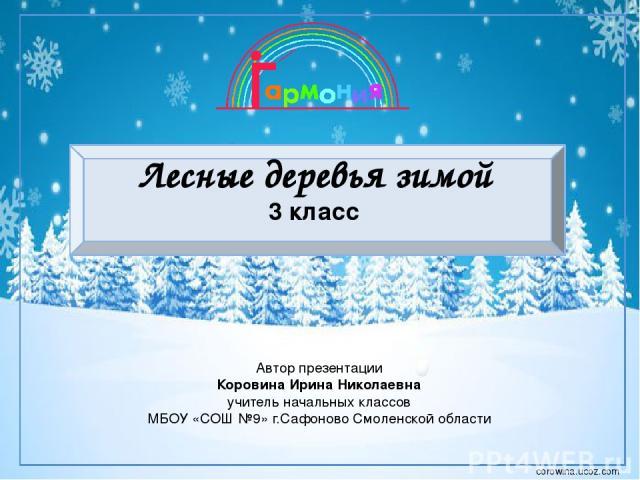 Ель летом зимой corowina.ucoz.com