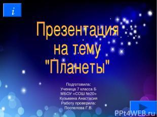 Подготовила: Ученица 7 класса Б МБОУ «СОШ №20» Кузьмина Анастасия Работу провери