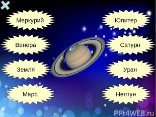 Меркурий Венера Марс Земля Нептун Уран Сатурн Юпитер