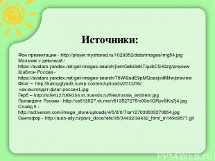 Источники: Фон презентации - http://player.myshared.ru/1029352/data/images/img54