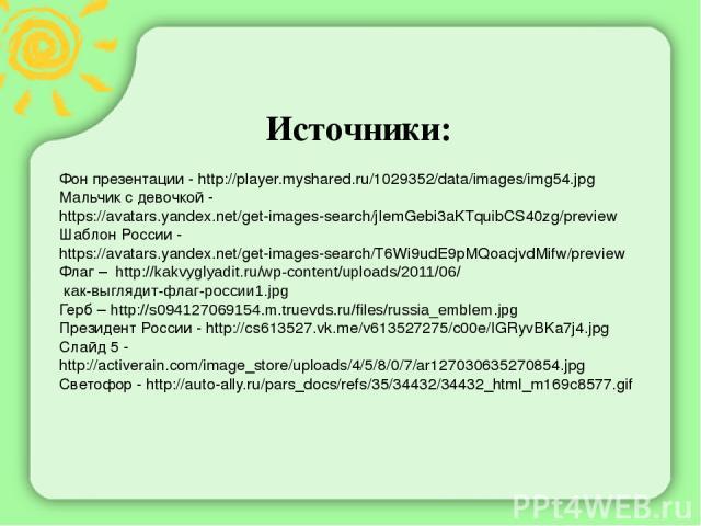 Источники: Фон презентации - http://player.myshared.ru/1029352/data/images/img54.jpg Мальчик с девочкой - https://avatars.yandex.net/get-images-search/jIemGebi3aKTquibCS40zg/preview Шаблон России - https://avatars.yandex.net/get-images-search/T6Wi9u…
