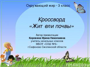 Кроссворд «Жители почвы» Автор презентации Коровина Ирина Николаевна учитель нач