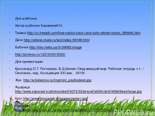 Для шаблона: Автор шаблона КоровинаИ.Н. Травка http://ru.freepik.com/free-vector