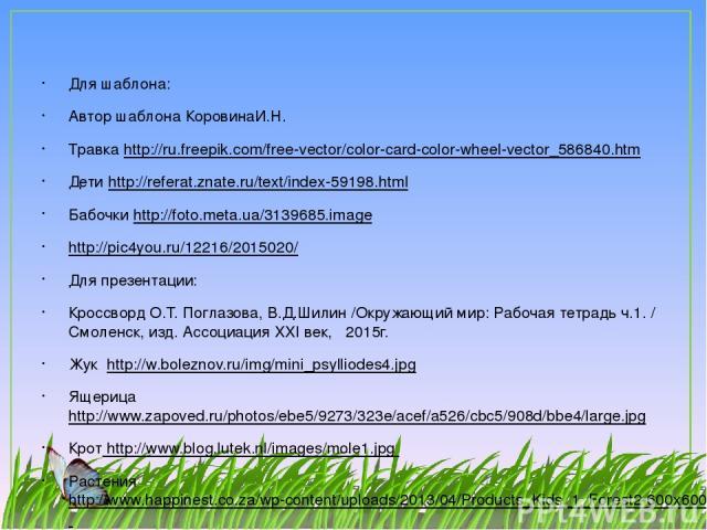 Для шаблона: Автор шаблона КоровинаИ.Н. Травка http://ru.freepik.com/free-vector/color-card-color-wheel-vector_586840.htm Дети http://referat.znate.ru/text/index-59198.html Бабочки http://foto.meta.ua/3139685.image http://pic4you.ru/12216/2015020/ Д…