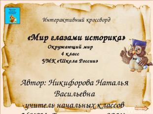 Интерактивный кроссворд «Мир глазами историка» Автор: Никифорова Наталья Василье