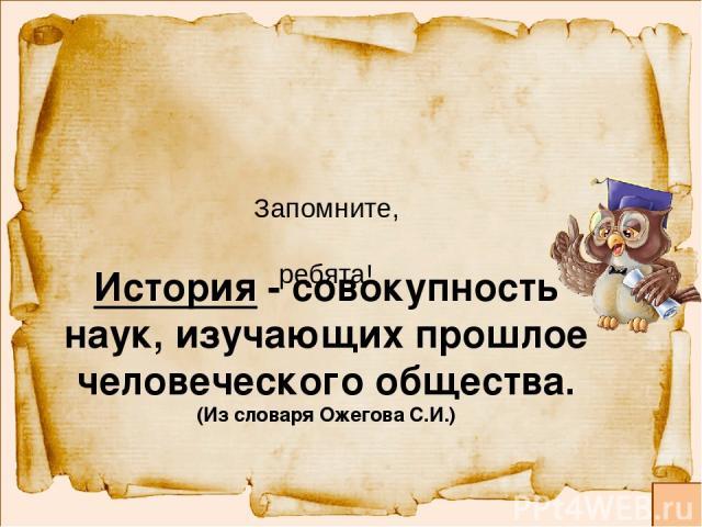 Фон- http://pendientedemigracion.ucm.es/BUCM/media/images/blogs/fotoblog108.gif Филин- http://player.myshared.ru/610759/data/images/img77.png Вопросы для кроссворда взяты из книги «Поурочные разработки по окружающему миру» , 4 класс. Автор Т.Н.Макси…