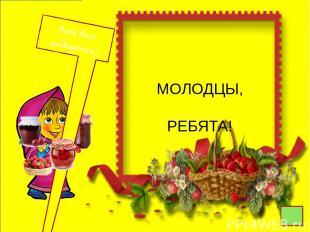 Рамка- http://www.playcast.ru/uploads/2015/02/07/11988750.png Маша- http://img1.