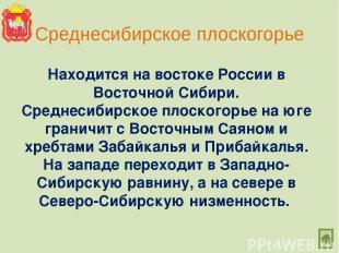 Среднесибирское плоскогорье Находится на востоке России в Восточной Сибири. Сред