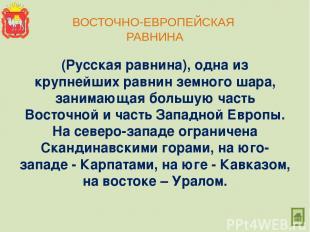 ВОСТОЧНО-ЕВРОПЕЙСКАЯ РАВНИНА (Русская равнина), одна из крупнейших равнин земног