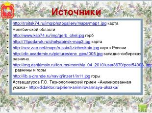 Источники http://troitsk74.ru/img/photogallery/maps/map1.jpg карта Челябинской о