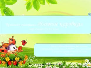 Автор: Панова Валентина Викторовна учитель начальных классов МБОУ «Селекционная