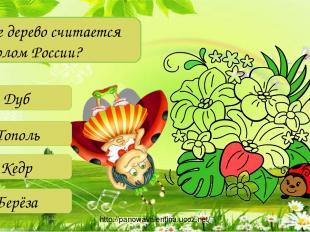 Какое дерево считается символом России? Дуб Тополь Кедр Берёза http://panowavale