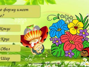 Какую форму имеет солнце? Шар Овал Круг Конус http://panowavalentina.ucoz.net/