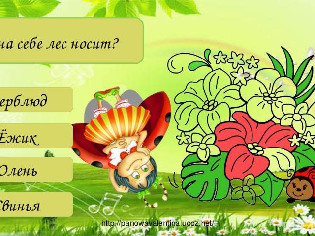 Кто на себе лес носит? Верблюд Ёжик Олень Свинья http://panowavalentina.ucoz.net/