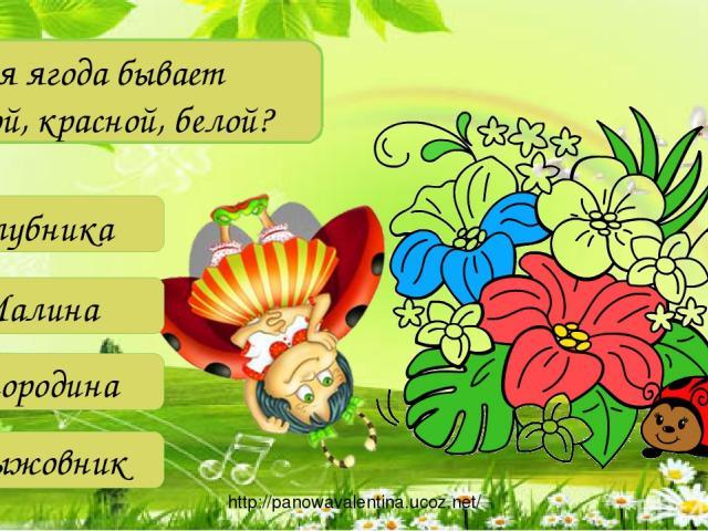 Какая ягода бывает черной, красной, белой? Клубника Малина Смородина Крыжовник http://panowavalentina.ucoz.net/