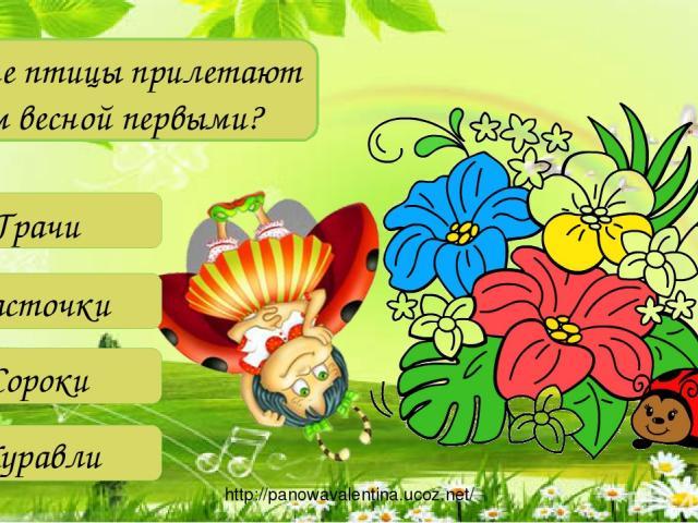 Какие птицы прилетают к нам весной первыми? Грачи Ласточки Сороки Журавли http://panowavalentina.ucoz.net/