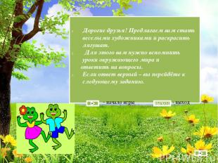 лист почка корень Орган растения зелёного цвета – это…