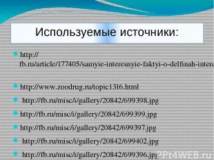 http://fb.ru/article/177405/samyie-interesnyie-faktyi-o-delfinah-interesnyie-fak