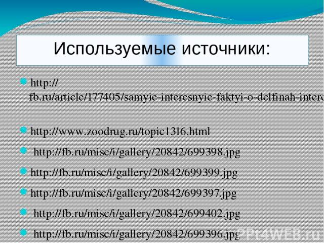 http://fb.ru/article/177405/samyie-interesnyie-faktyi-o-delfinah-interesnyie-faktyi-o-delfinah-dlya-detey http://www.zoodrug.ru/topic1316.html http://fb.ru/misc/i/gallery/20842/699398.jpg http://fb.ru/misc/i/gallery/20842/699399.jpg http://fb.ru/mis…