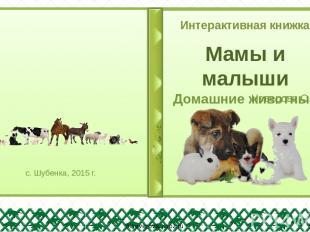 Источники Собака Коза Крольчиха Лошадь Овца Индейка Гусыня Утка Свинья Курица Ко