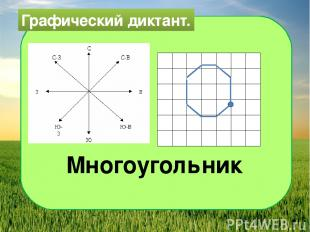 Графический диктант. Многоугольник