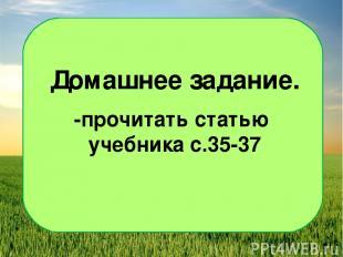Домашнее задание. -прочитать статью учебника с.35-37