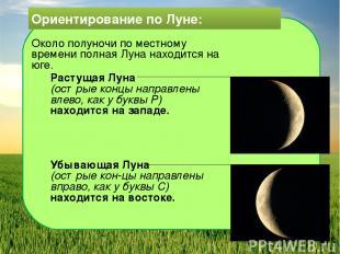 Ориентирование по Луне: Около полуночи по местному времени полная Луна находится
