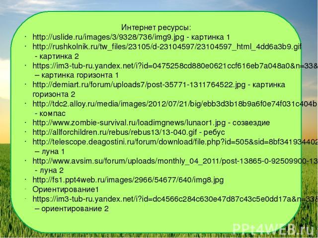 Интернет ресурсы: http://uslide.ru/images/3/9328/736/img9.jpg - картинка 1 http://rushkolnik.ru/tw_files/23105/d-23104597/23104597_html_4dd6a3b9.gif - картинка 2 https://im3-tub-ru.yandex.net/i?id=0475258cd880e0621ccf616eb7a048a0&n=33&h=190&w=285 – …
