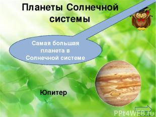 Какая планета имеет больше всех колец Сатурн Планеты Солнечной системы Ekaterina