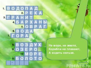 Используемые ресурсы Загадки-обманки про животных http://ahdetki.ru/blog/zagadki