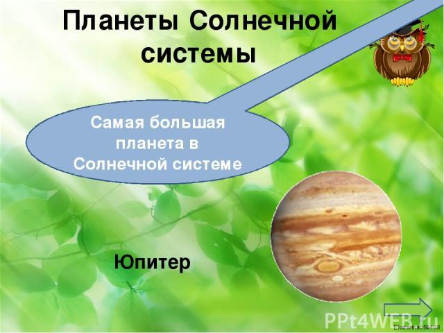 Какая планета имеет больше всех колец Сатурн Планеты Солнечной системы Ekaterina050466