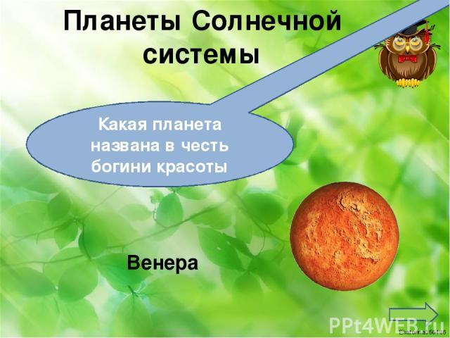 Какая планета названа в честь бога войны Марс Планеты Солнечной системы Ekaterina050466