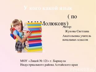 ( по М.И.Молюкову) У кого какой язык Автор: Жукова Светлана Анатольевна учитель