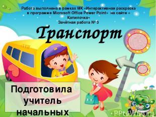 Транспорт Подготовила учитель начальных классов МОУ «Ракитянская СОШ №1» п. Раки