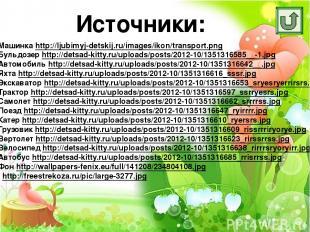 Источники: Машинка http://ljubimyj-detskij.ru/images/ikon/transport.png Бульдозе
