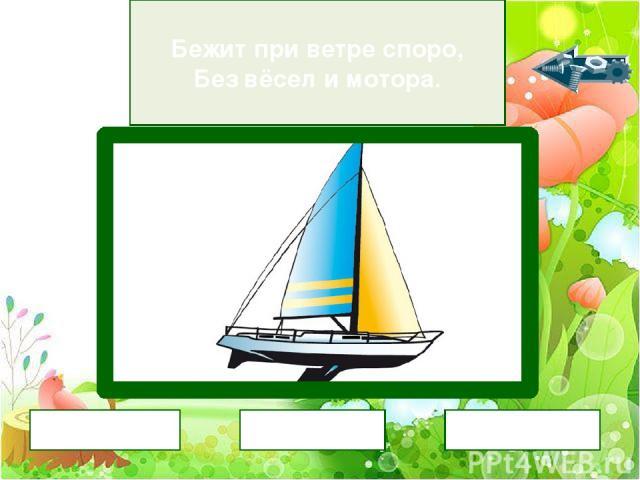 Бежит при ветре споро, Без вёсел и мотора. яхта катер лодка