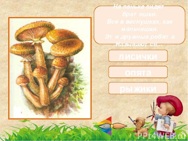 Дорогие ребята! Мы с Шариком любим рисовать. Гуляя в осеннем лесу, я нарисовал грибы. Но вот беда – не знаю их названий. Помогите мне: отгадайте загадки. Помочь