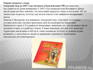 Охрана амурского тигра Амурский тигр до 2007 года числился в Красной книге РФ ка