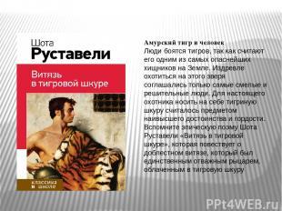 Амурский тигр и человек Люди боятся тигров, так как считают его одним из самых о