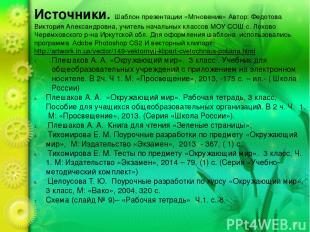 Источники. Шаблон презентации «Мгновение» Автор: Федотова Виктория Александровна