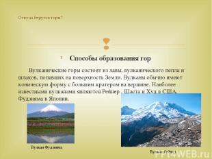 Способы образования гор Вулканические горы состоят из лавы, вулканического пепла