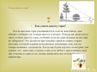 Как узнать высоту горы? Когда высокие горы упоминаются в газетах или книгах, нам