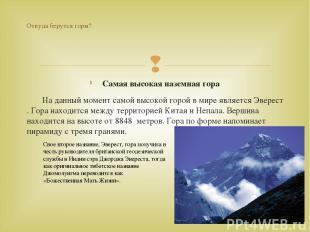 Самая высокая наземная гора На данный момент самой высокой горой в мире является