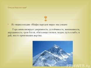 Из энциклопедии «Мифы народов мира» мы узнаем: Гора символизирует уверенность, у