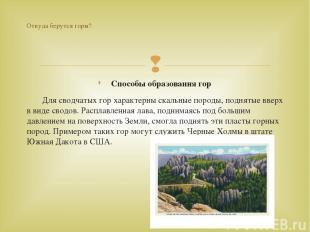 Способы образования гор Для сводчатых гор характерны скальные породы, поднятые в