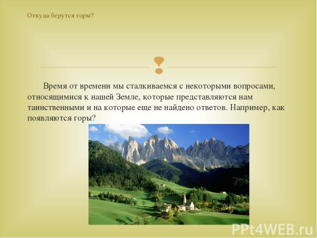 Время от времени мы сталкиваемся с некоторыми вопросами, относящимися к нашей Земле, которые представляются нам таинственными и на которые еще не найдено ответов. Например, как появляются горы? Откуда берутся горы?