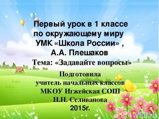 Первый урок в1классе поокружающему миру УМК «Школа России» , А.А. Плешаков