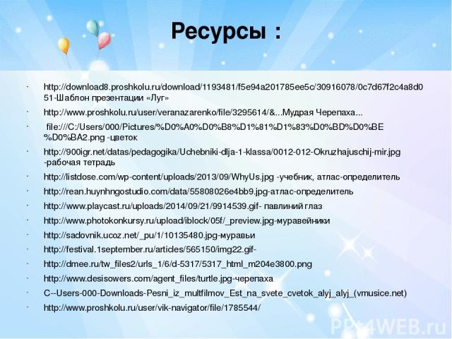 Ресурсы : http://download8.proshkolu.ru/download/1193481/f5e94a201785ee5c/30916078/0c7d67f2c4a8d051-Шаблон презентации «Луг» http://www.proshkolu.ru/user/veranazarenko/file/3295614/&...Мудрая Черепаха... file:///C:/Users/000/Pictures/%D0%A0%D0%B8%D…