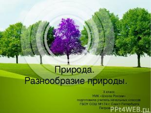 Природа. Разнообразие природы. 3 класс УМК «Школа России» подготовила учитель на