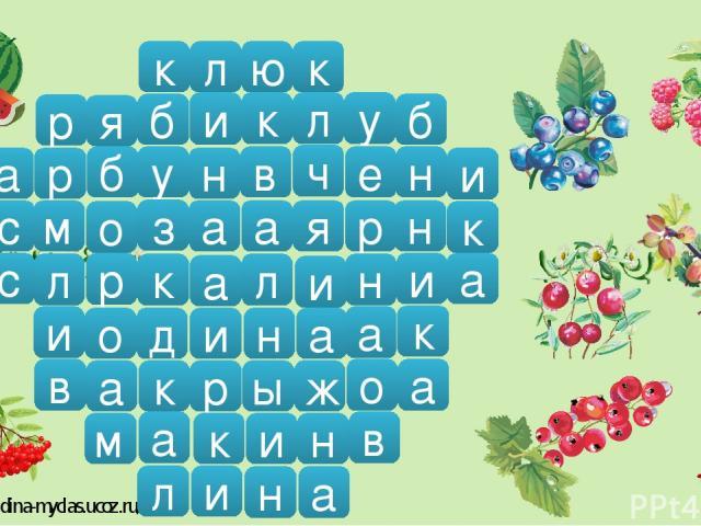 Источники Шаблон презентации авторский: http://barvinok.ucoz.net/avatar/02/88630.png трава http://img1.liveinternet.ru/images/attach/c/9/112/88/112088075_74505308_74269284_ornament02_1.png ромашки http://festival.1september.ru/articles/501135/img1.g…